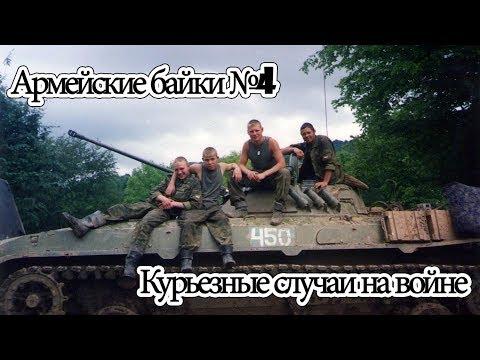 Армейские байки #4   Курьезные случаи на войне