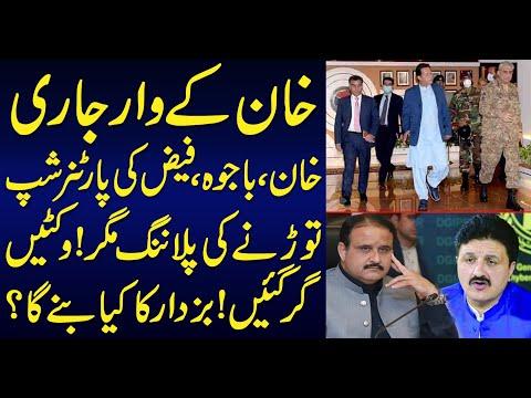 Imran Khan's New