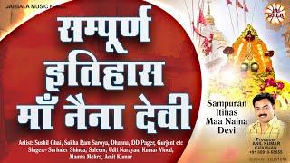 Jai Maa Naina Devi - Sampurna Itihaas - Story - History - Darshan - Yatra - Jai Bala Music