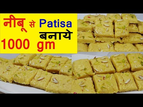 नीबू से Patisa | How to make Patisa at Home | Soan Papdi Recipe in Hindi at Home |
