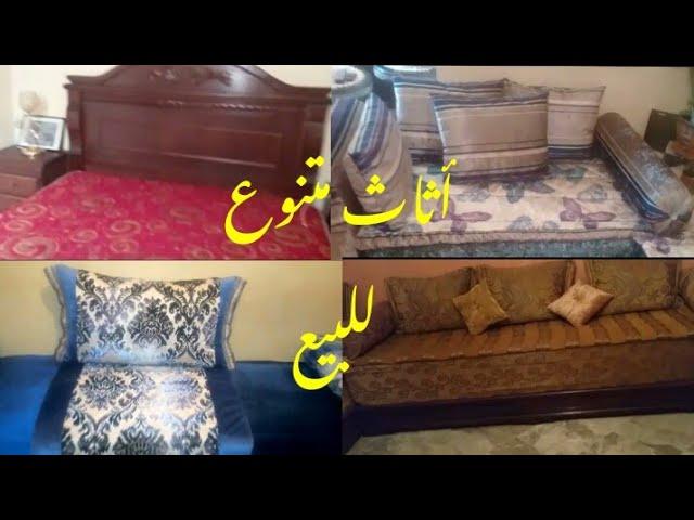 أثاث متنوع للبيع من طنجة سطات مراكش أكادير كازا بيت انعاس صالون كامل ازرابي اطلامط 0614232731 Youtube