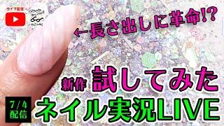 新作予定のジェルネイルアイテムを…【ぶっつけ本番で】使ってみた!!