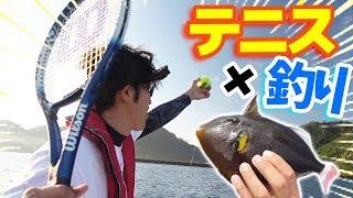 【釣り革命】テニスボール打って遠投して釣りすりゃ最強じゃね?