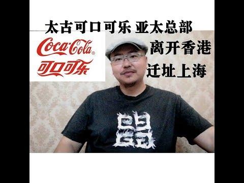 太古可口可乐亚太总部 离开香港 迁址上海浦东 香港已无法制 无安全商环境