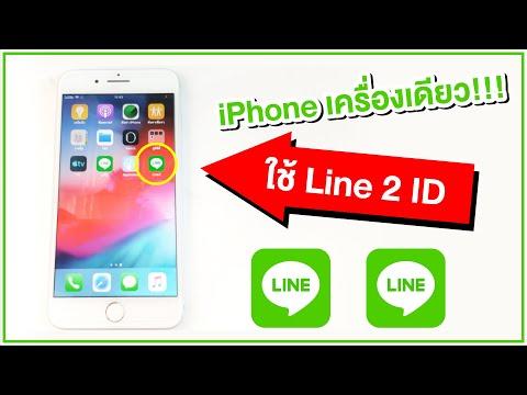 เล่น Line 2 ID ใน iPhone เครื่องเดียวได้ง่ายๆ!!!