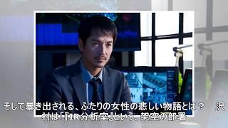 沢村一樹主演、新作刑事ドラマ『CHIEF~警視庁IR分析室~』4・15放送.