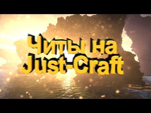 │Just-Craft│Читы на JCS , Быстрое поедание яблок  Fast-Use,SpeedHack[FLY][NOFIX]