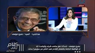 كلام تانى  عمرو موسى: الرئيس عبد الناصر كان ديكتاتور ويستورد طعامه من سويسرا !!