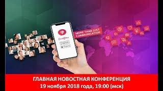 19.11.18 Главная новостная конференция Gem4me