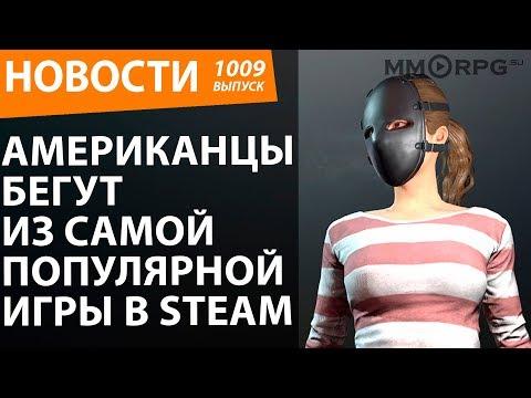 Американцы бегут из самой популярной игры в Steam. Новости - Смотреть видео онлайн
