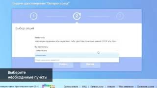 видео Льготы ветеранам труда: что положено по закону о ветеранах труда РФ?