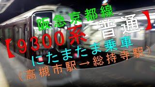 阪急京都線【9300系 普通】にたまたま乗車(高槻市駅→総持寺駅)