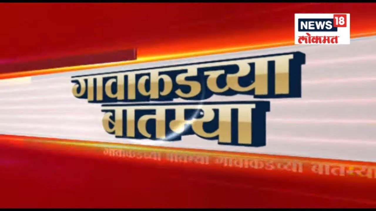 Top Headlines At 8 PM | Marathi News | Speed News | July 28, 2019