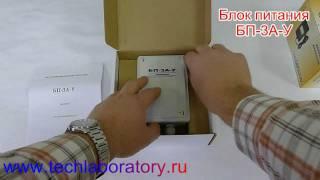 видео Блок питания стабилизированный БП-3А-Г (3А-У)