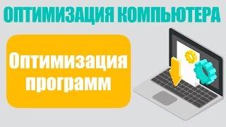Оптимизация программ на компьютере. Все об оптимизации ПК