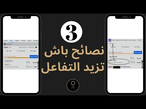 ثلاث نصائح باش تزيد تفاعل  فيسبوك ادس - Ecom local - Facebook ads