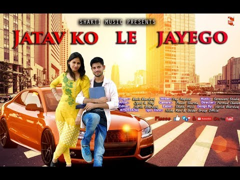 Jatav Ko Le Jayego  Yogi Rapstar & Jyoti  New Haryanvi Dj Song 2019  Shakti Music