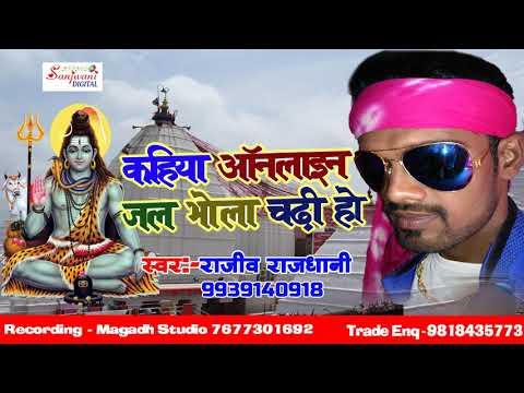 #2018 का सुपरहिट D.J FULL SONG ~ कहिया ऑनलाइन जल भोला चढ़ी हो ~ Rajeev Rajdhani.New Bhojpuri Song Mp3