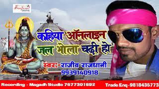 2018 का सुपरहिट D J FULL SONG कहिया ऑनलाइन जल भोला चढ़ी हो Rajeev Rajdhani New Bhojpuri Song
