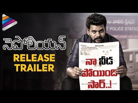 Napoleon Release Trailer   Anand Ravi   Komali   Ravi Varma   Latest Telugu Movie Trailers 2017