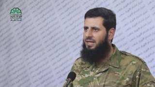 كلمة القائد العام لحركة أحرار الشام الإسلامية  بخصوص الاقتتال مع جند الأقصى