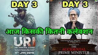 Uri 3rd Day Vs The Accidental Prime Minister 3rd Day Box Office Collection | Who Wins At Box Office?
