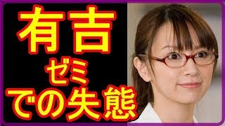 鈴木亜美に一同驚愕【速報ニュースQQQ】 徳永美穂 検索動画 20