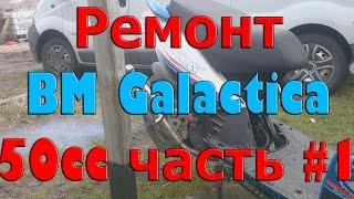 Ta'mirlash BM Galactica 50cc qismi #1