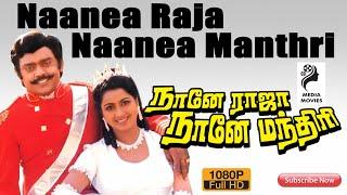Tamil Full Movie | Naane Raja Naane Mandhiri | Vijayakanth,Radhika | Tamil Super Hit Movies ...