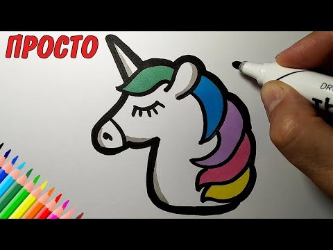 How to draw a unicorn, just draw