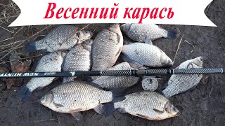 Весенний КРУПНЫЙ КАРАСЬ в марте Рыбалка2020
