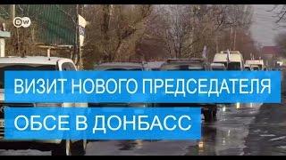 Новый председатель ОБСЕ посетил Донбасс