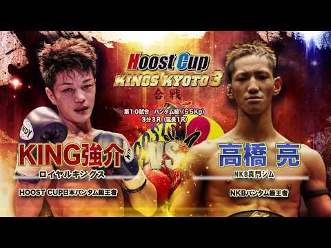 7,9HOOST CUP「MA王者・KING強介VS NKB王者・高橋亮 」