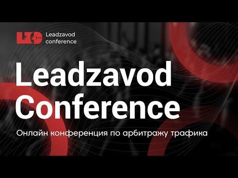Leadzavod Conference. Онлайн-конференция