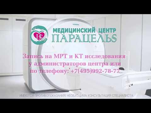 Отделение лучевой диагностики (МРТ и КТ) в МЦ «Парацельс»
