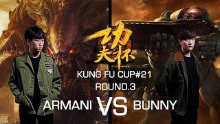 Bunny 이재선T vs Armani 박진혁Z Kung Fu Cup#21 200618 【스타2,SC2】