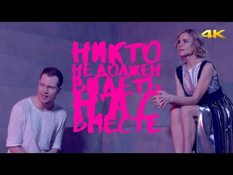Катя Чехова и Гайдай - Никто не должен видеть нас вместе (Official 4K Video)