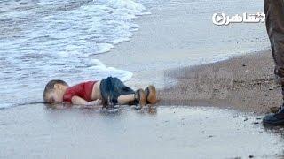 غرق الطفل السوري