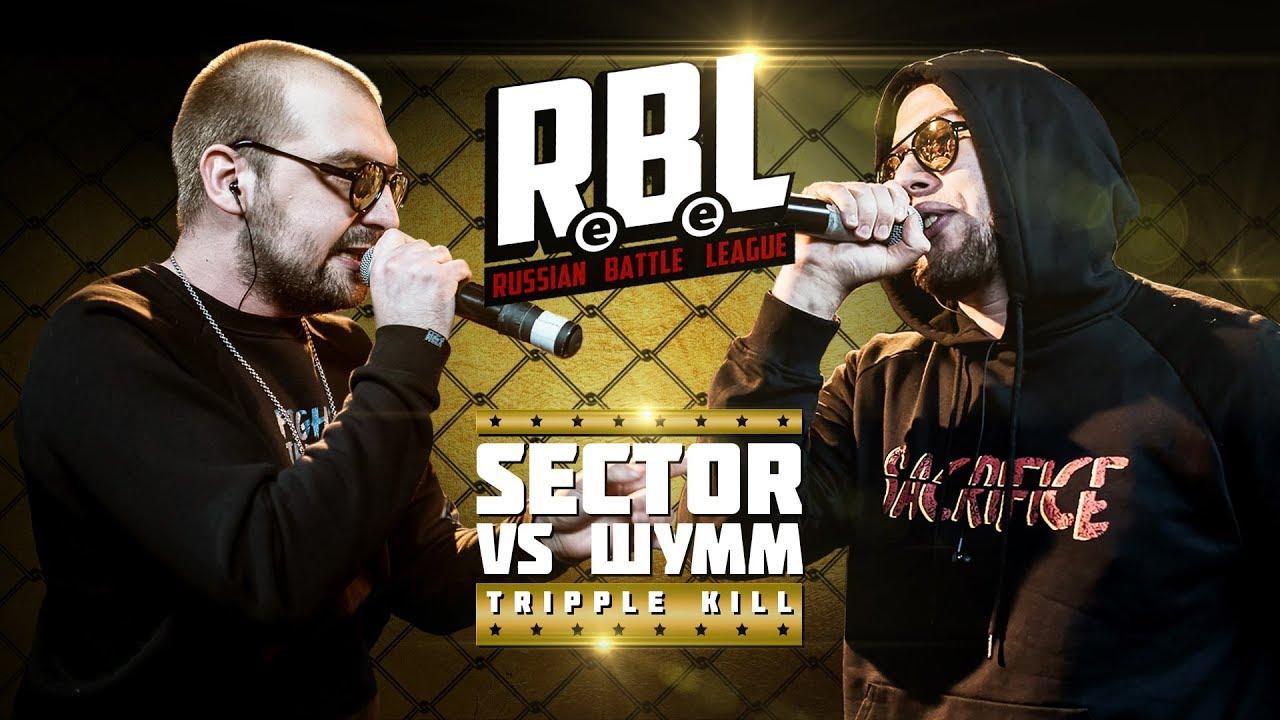 Download RBL: SECTOR VS ШУММ (DROP THE MIC: TRIPPLE KILL, RUSSIAN BATTLE LEAGUE)