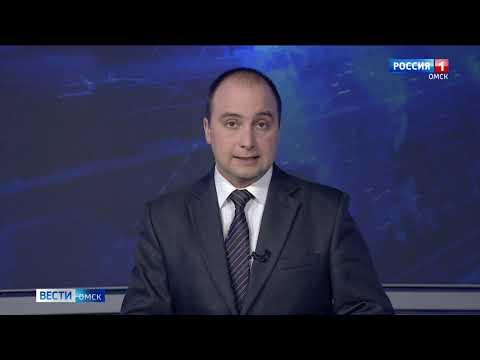 """Вести Омск"", итоги дня от 07 апреля 2020 года"