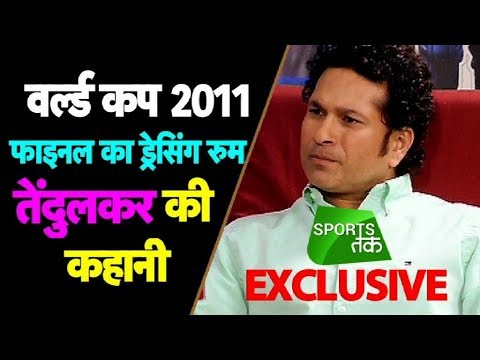 : Sachin Tendulkar's Story Of 2011 World Cup Win  Sports Tak