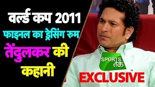 Teaser: Sachin Tendulkar's Story Of 2011 World Cup Win | Sports Tak