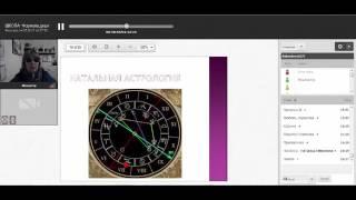 Обучение Астрологии - виды астрологии 1 часть