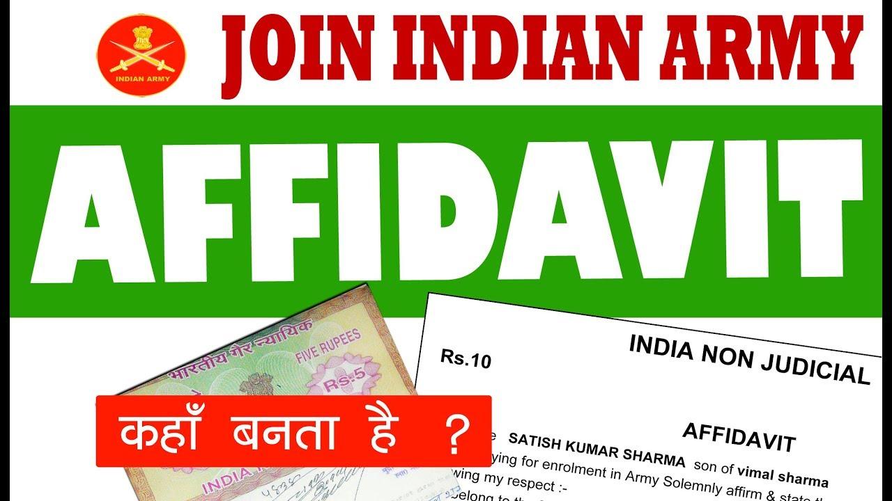 Indian Army ka AFFIDAVIT Kha banta hai   AFFIDAVIT kaisa hota hai !! कहाँ  बनता है ? #tech4you