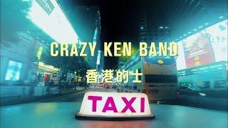 クレイジーケンバンド 17th ALBUM「香港的士- Hong Kong Taxi -」 2016....