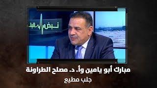مبارك أبو يامين وأ. د. مصلح الطراونة - جلب مطيع