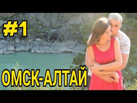 Омск- Алтай на машине. на алтай на машине из омска. Серия 1