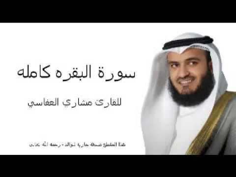 Qur'an Surat Al Baqarah Reciter Mashary سورة البقره-مشاري العفاسى