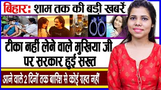 Today Bihar Evening breaking news of 20 June on   Bihar Board, Ganga Dussehra, Shreya Narayan,Dhoni.