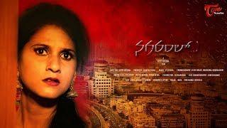 Nagaramlo | Latest Telugu Short Film 2017 | Directed by Kotte Krishna | Short Films 2017